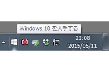 Windows 10はしばらく様子見が良い。互換性の問題に注意。